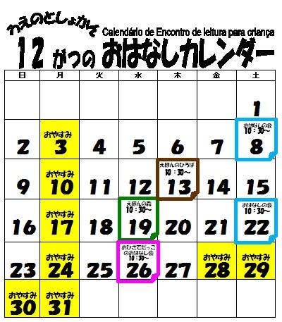 ohanashi201812